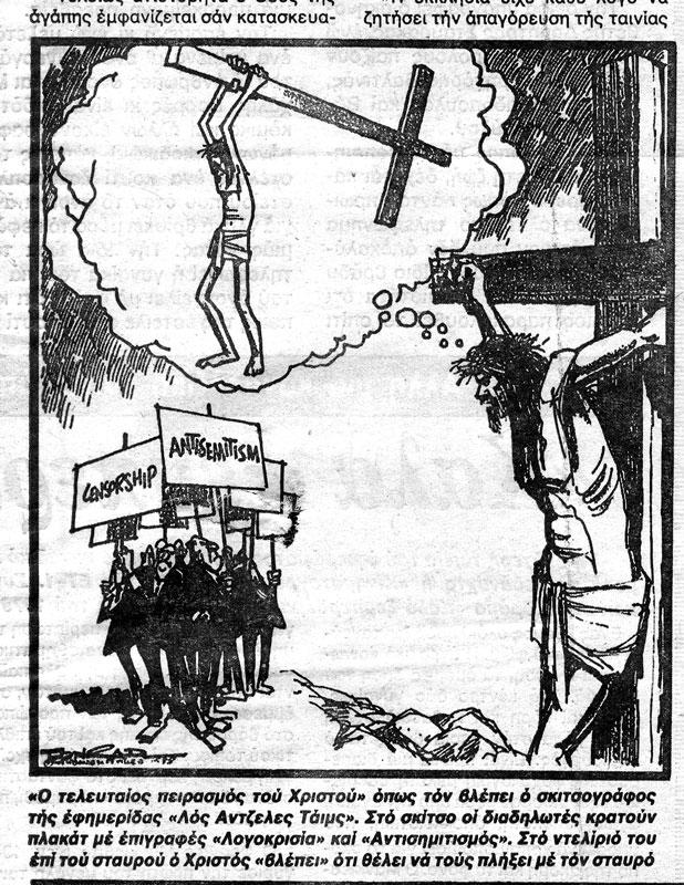 ((TOP)) The Last Temptation Of Christ Book. about directos farmacia canesu First Olvera serie ampio